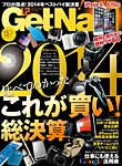 GetNavi(ゲットナビ) 2014年12月号