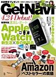 GetNavi(ゲットナビ) 2015年5月号