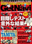 GetNavi(ゲットナビ) 2015年7月号