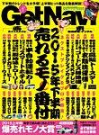 GetNavi(ゲットナビ) 2015年8月号