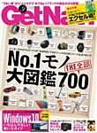 GetNavi(ゲットナビ) 2015年9月号