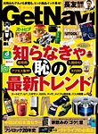 GetNavi(ゲットナビ) 2016年8月号