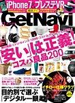 GetNavi(ゲットナビ) 2016年11月号