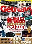 GetNavi(ゲットナビ) 2017年4月号