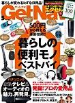 GetNavi(ゲットナビ) 2017年5月号