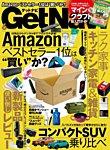 GetNavi(ゲットナビ) 2017年6月号