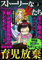 ストーリーな女たち 育児放棄 Vol.8