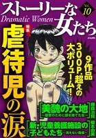 ストーリーな女たち 虐待児の涙 Vol.10
