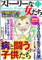 ストーリーな女たち 病と闘う子供たち Vol.12