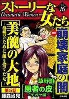 ストーリーな女たち 崩壊家庭の闇 Vol.16