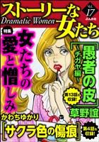 ストーリーな女たち 女たちの愛と憎しみ Vol.17