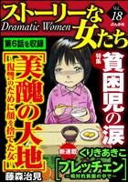 ストーリーな女たち 貧困児の涙 Vol.18