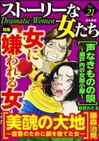 ストーリーな女たち 女に嫌われる女 Vol.21