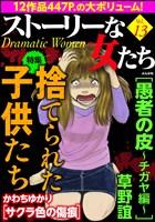 ストーリーな女たち 捨てられた子供たち Vol.13