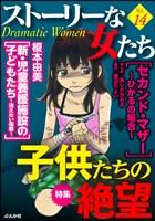 ストーリーな女たち 子供たちの絶望 Vol.14