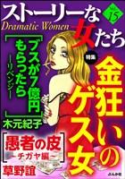ストーリーな女たち 金狂いのゲス女 Vol.15