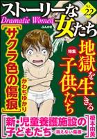 ストーリーな女たち 地獄を生きる子供たち Vol.22
