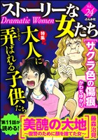 ストーリーな女たち 大人に弄ばれる子供たち Vol.24