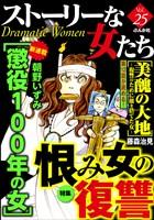 ストーリーな女たち 恨み女の復讐 Vol.25