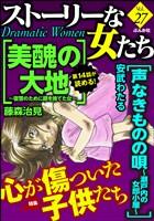 ストーリーな女たち 心が傷ついた子供たち Vol.27