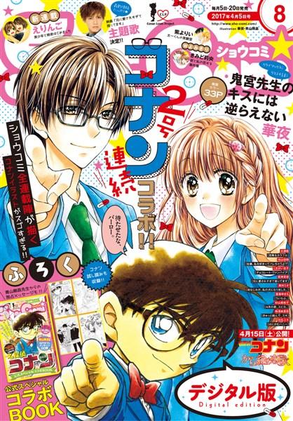 Sho-Comi 2017年8号(2017年3月18日発売)