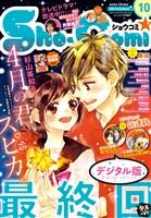 Sho-Comi 2017年10号(2017年4月20日発売)