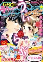 Sho-Comi 2017年15号(2017年7月5日発売)