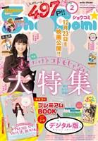 Sho-Comi 2018年2号(2017年12月20日発売)