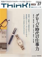 Think! 2011年SPRING号 グローバル時代の仕事力