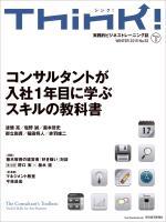 Think! 2015年WINTER コンサルタントが入社1年目に学ぶスキルの教科書