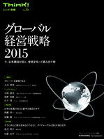 Think! No.6 グローバル経営戦略2015