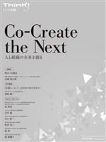 Think! No.7 Co-Create the Next 人と組織の未来を創る