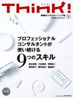 Think! 2012年SPRING号 プロフェッショナルコンサルタントが使い続ける9つのスキル