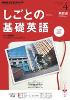 NHKテレビ しごとの基礎英語 2014年4月号