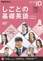 NHKテレビ しごとの基礎英語  2016年10月号