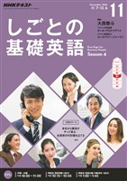 NHKテレビ しごとの基礎英語  2016年11月号