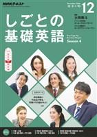 NHKテレビ しごとの基礎英語  2016年12月号