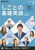 NHKテレビ しごとの基礎英語  2017年1月号