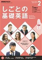 NHKテレビ しごとの基礎英語  2017年2月号