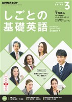 NHKテレビ しごとの基礎英語  2017年3月号