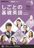 NHKテレビ しごとの基礎英語  2017年5月号