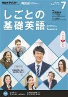 NHKテレビ しごとの基礎英語  2017年7月号