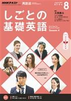 NHKテレビ しごとの基礎英語  2017年8月号