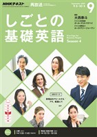 NHKテレビ しごとの基礎英語  2017年9月号