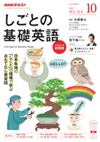 NHKテレビ しごとの基礎英語  2017年10月号