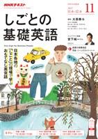 NHKテレビ しごとの基礎英語  2017年11月号