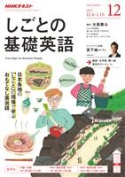 NHKテレビ しごとの基礎英語  2017年12月号
