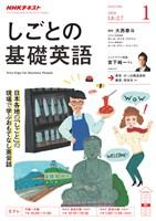 NHKテレビ しごとの基礎英語  2018年1月号