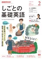 NHKテレビ しごとの基礎英語  2018年2月号