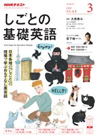 NHKテレビ しごとの基礎英語  2018年3月号